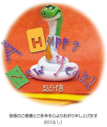 湘南平塚広告代理店アクロスの2013年年賀状デザインの画像