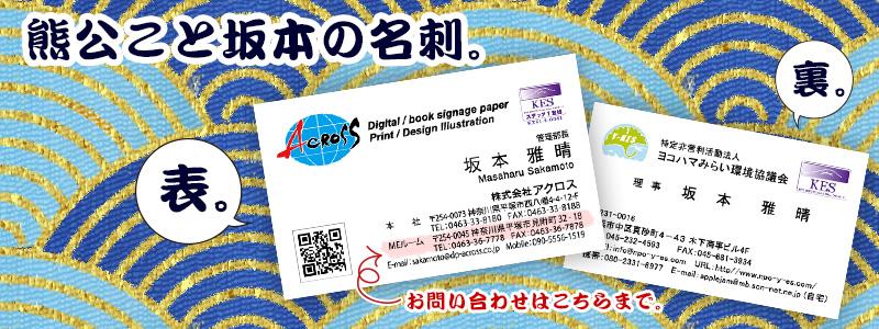 熊公こと坂本の株式会社アクロスとヨコハマみらい環境協議会の名刺が描かれている画像