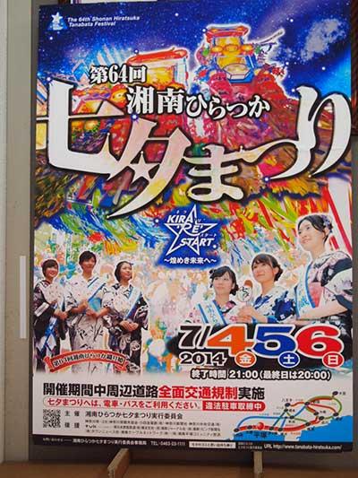 湘南ひらつか七夕まつりポスター候補2