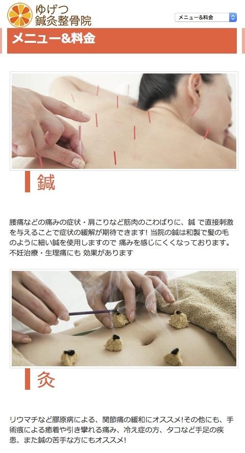 大和市のゆげつ鍼灸整骨院 WEBサイト新規オープン