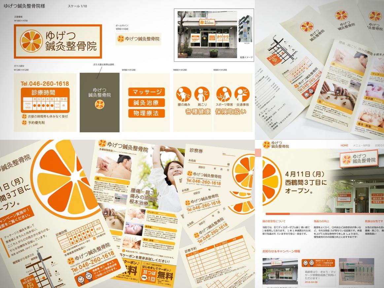 大和市の鍼灸整骨院 パンフ・名刺・カード・店舗・折込チラシ・ホームページ