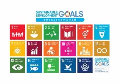 「SDGsは継続性が大事」