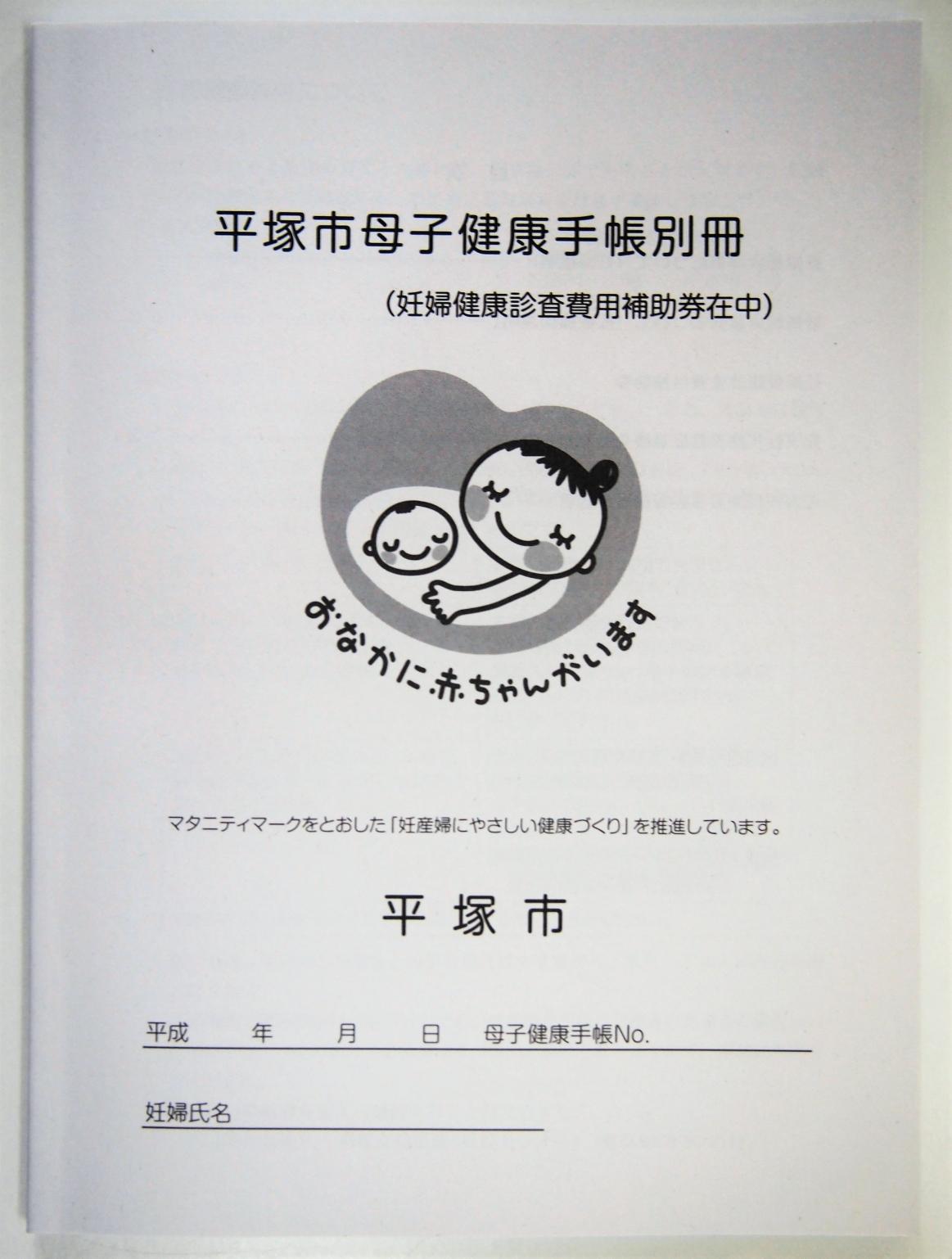 平塚市母子健康手帳別冊のデザイン・印刷