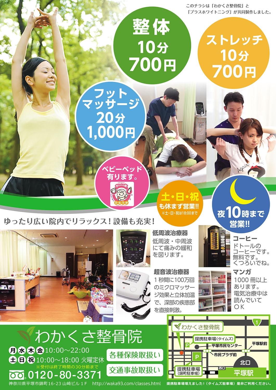 平塚・茅ヶ崎で大人気!歯のホワイトニングサロンのチラシ デザイン・印刷