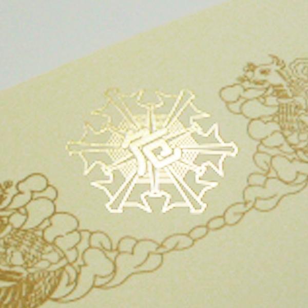 寒川危安協の金箔押し賞状 印刷