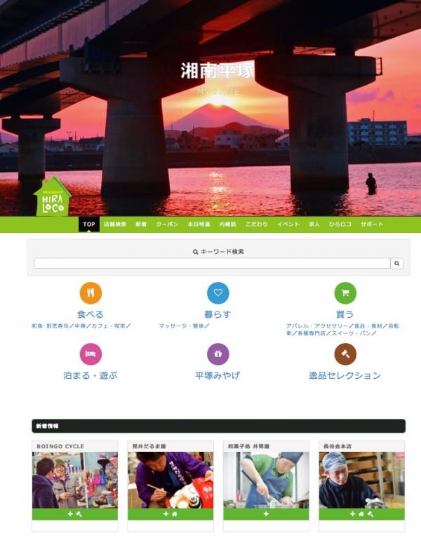 平塚ポータルサイト「ひらロコ」リニューアル
