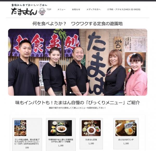 平塚の元気姉妹が看板商品!たまはんWEBサイト新規開設