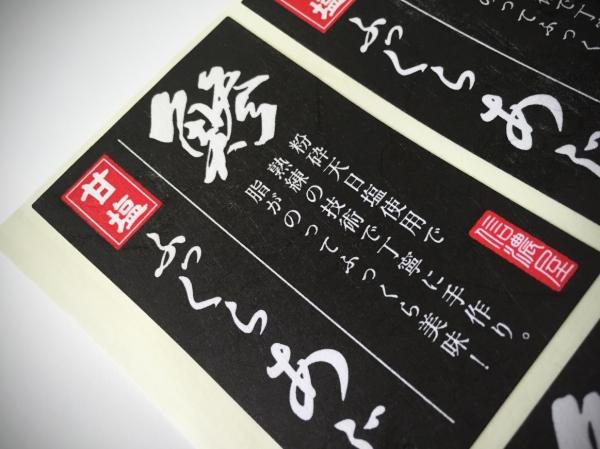 東京世田谷のこだわりスーパーの和紙シール デザイン・印刷