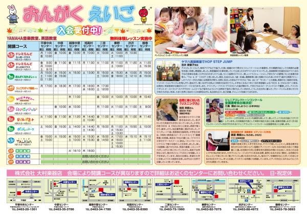 湘南の有名楽器店 大村楽器店様 教室生徒募集チラシ!デザイン・印刷