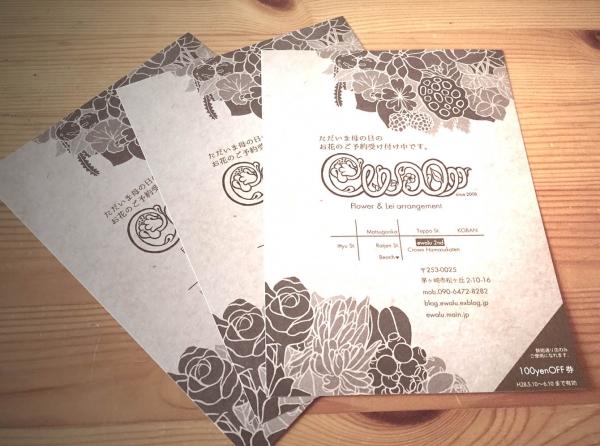 茅ヶ崎の有名フラワーショップフライヤー 印刷