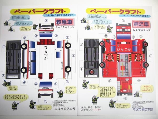 ペーパークラフト 消防車・救急車 印刷