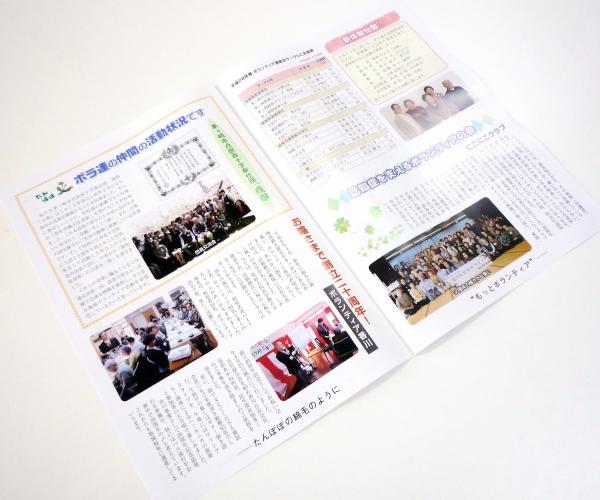 茅ヶ崎ボランティア活動の広報紙 デザイン・印刷