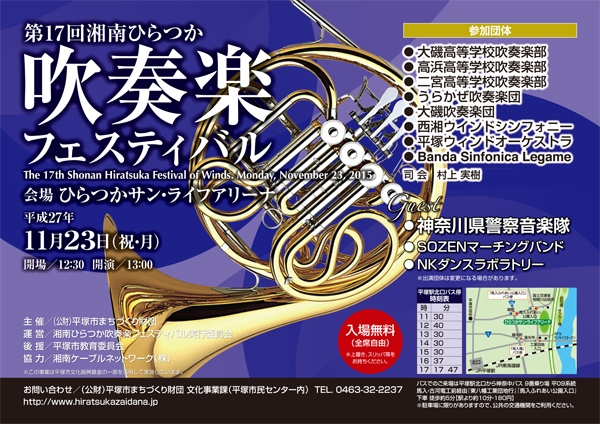 第17回湘南ひらつか吹奏楽フェスティバルチラシ デザイン・印刷