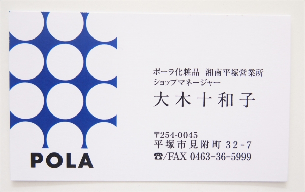 ポーラ化粧品 湘南平塚営業所様名刺デザイン・印刷