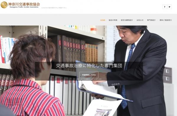 神奈川交通事故協会様WEBサイト新規開設