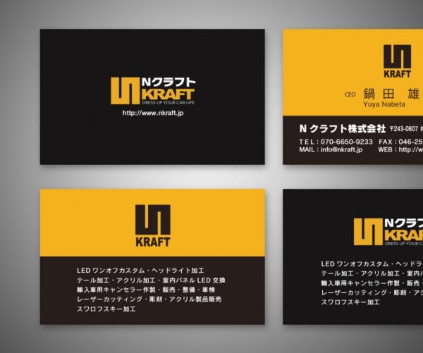 厚木のLED専門店Nクラフトとの名刺 デザイン・印刷